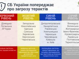 СБУ сообщила о возможных терактах (ИНФОГРАФИКА)