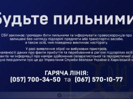 СБУ призвала граждан быть особенно бдительными 1